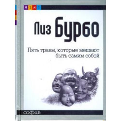 Книги Лиз Бурбо