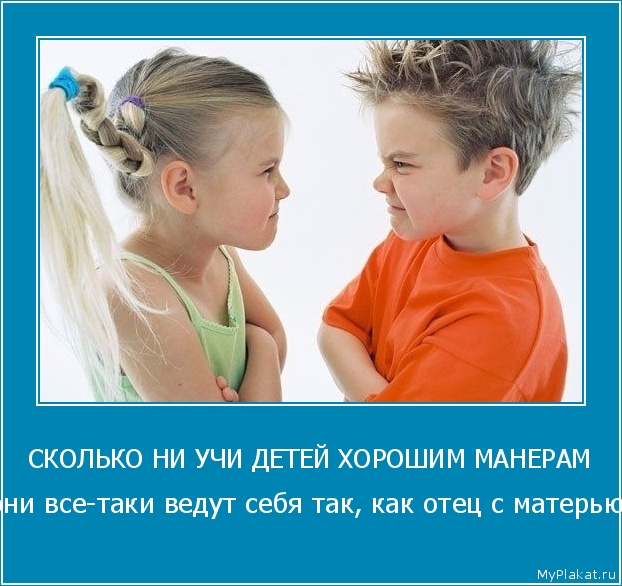 2592-skoliko_ni_uchi_detei_horoshim_maneram_oni_vse_taki_vedut_sebia_tak_kak_otets_s_materiiu