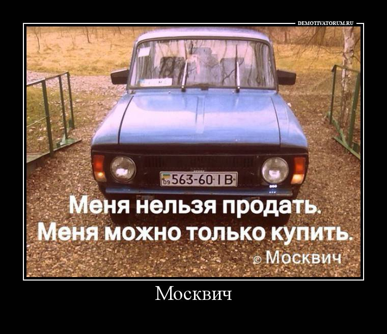 1464-moskvich